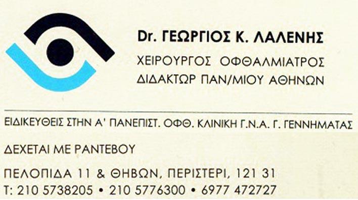DR. ΓΕΩΡΓΙΟΣ Κ. ΛΑΛΕΝΗΣ