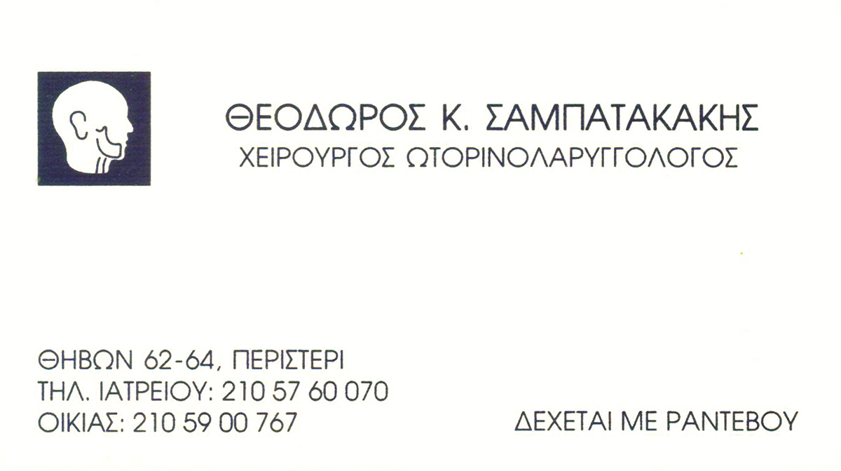 ΘΕΟΔΩΡΟΣ Κ. ΣΑΜΠΑΤΑΚΑΚΗΣ - ΧΕΙΡΟΥΡΓΟΣ ΩΤΟΡΙΝΟΛΑΡΥΓΓΟΛΟΓΟΣ