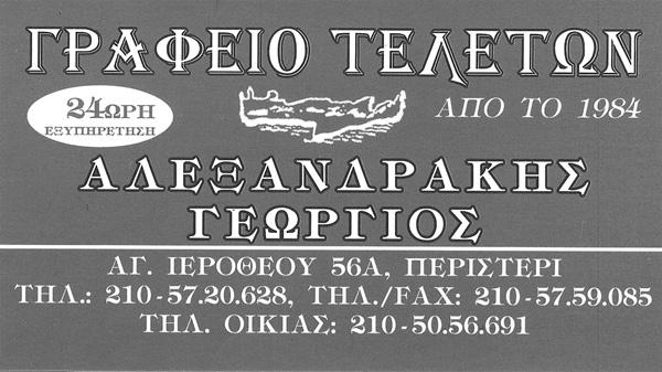 ΑΛΕΞΑΝΔΡΑΚΗΣ